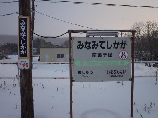 南弟子屈駅05