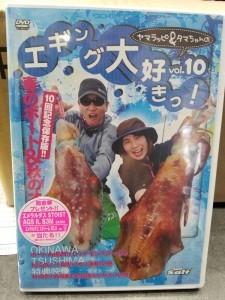 DVD ヤマラッピ&タマちゃんのエギング大好きっ!vol.10