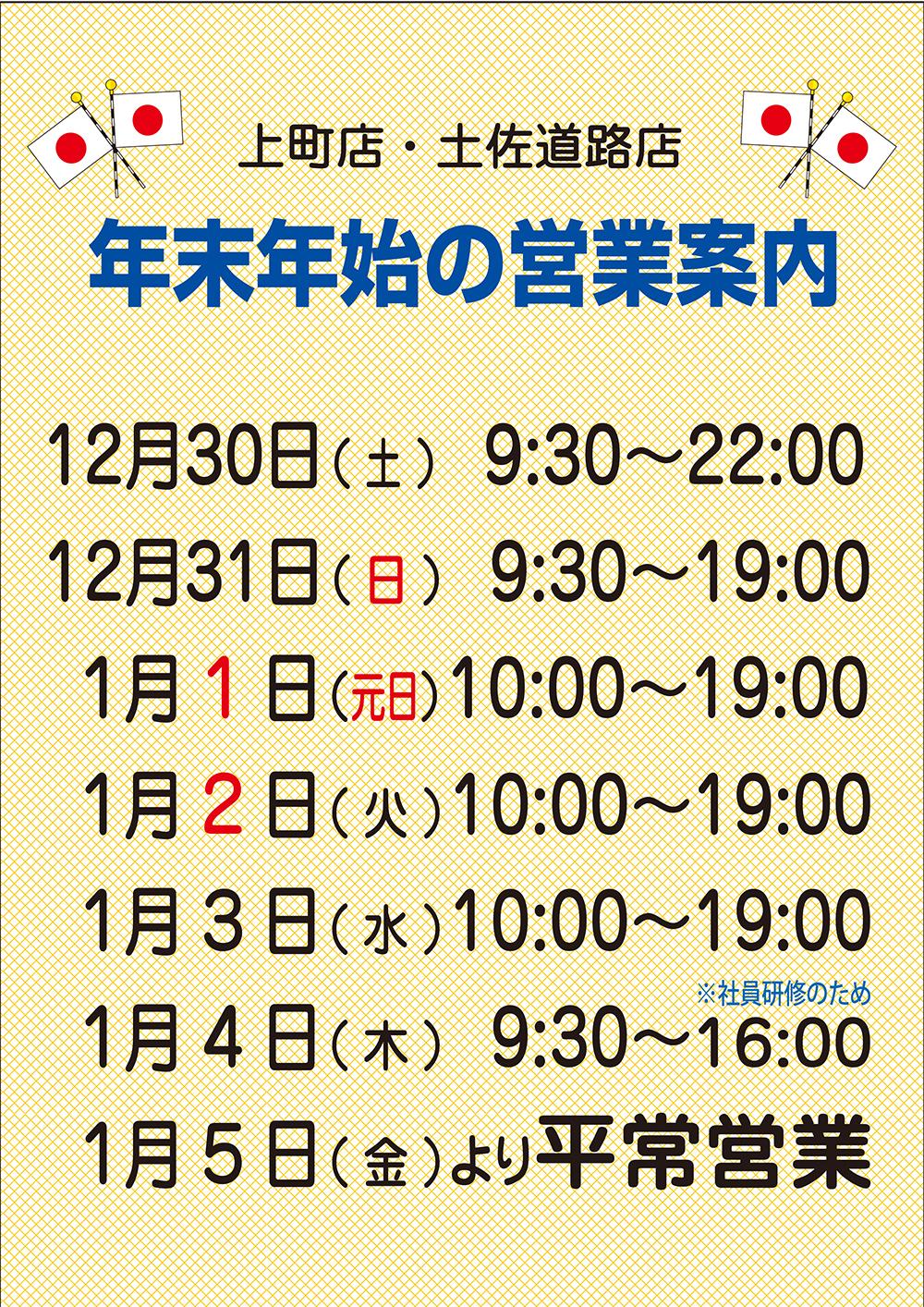 【店舗お知らせ】年末年始の営業時間