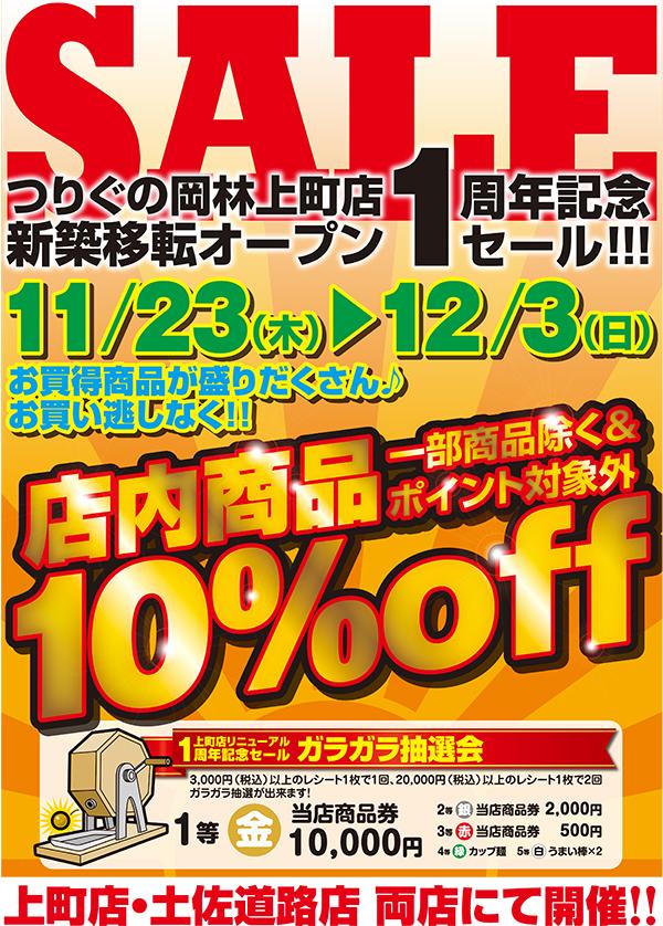 【イベント情報】明日より上町店移転オープン1周年セール開始です【土佐道路店も同時開催)