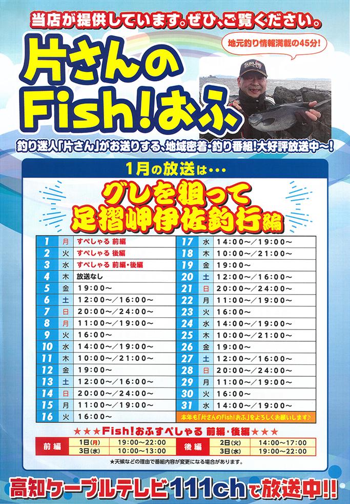 fish-sk2.jpg