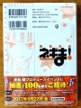 新装版 ネギま! 19巻 (最終巻)_02