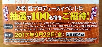 新装版 ネギま! 19巻 (最終巻)_03