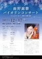 鹿野露馨バイオリンコンサー
