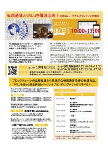 20171008仮想通貨口座A4フライヤー表