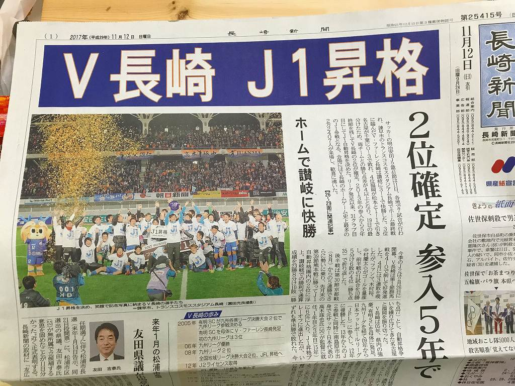 20171112新聞