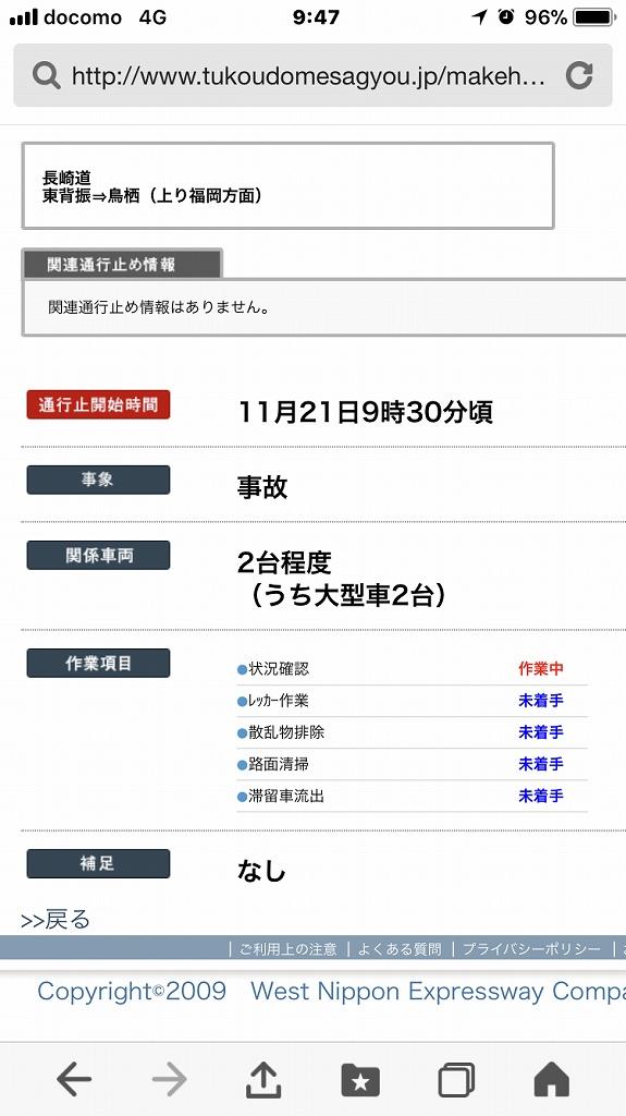 20171121久留米 (1)
