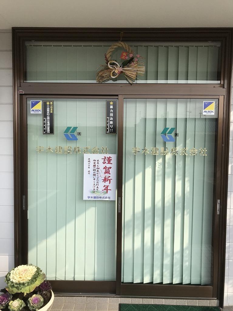 20171231事務所