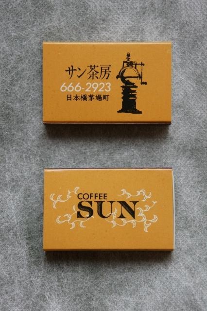 SUN茶房 ①