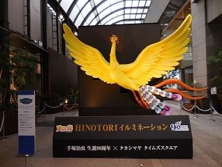 2017hinotori.jpg
