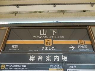 gotokuji_2.jpg