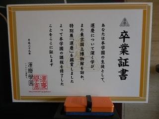 unketohaku4.jpg