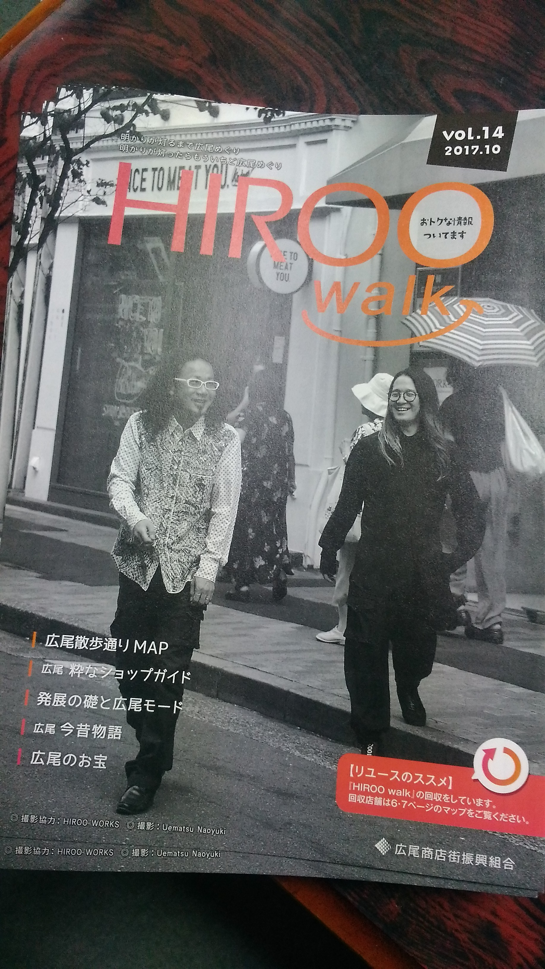 広尾walk