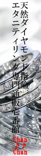 天然ダイヤモンド指輪 エタニティリング専門通販壱番館 chan♪♪chan