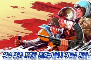 朝鮮の将軍様を尊敬するある一人のブログ
