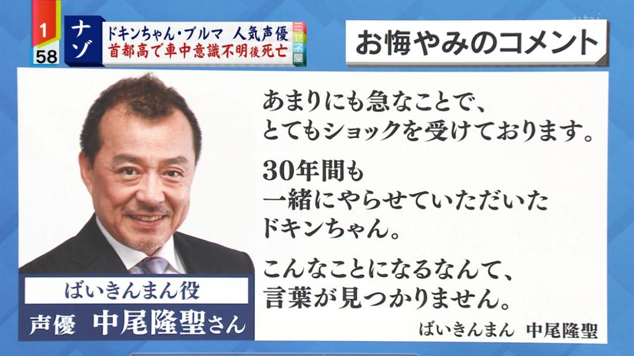 鶴ひろみさんお悔みコメント1