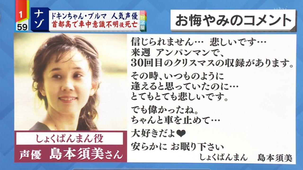 鶴ひろみさんお悔みコメント2