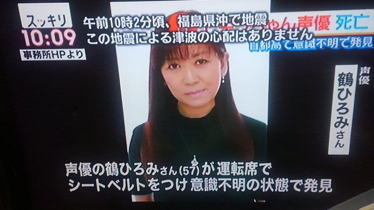 鶴ひろみさん死去
