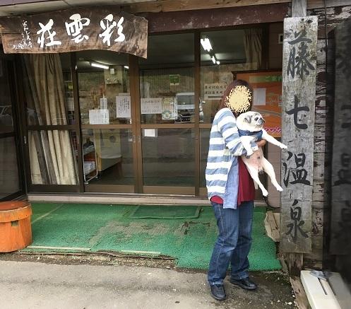 藤七温泉20171028
