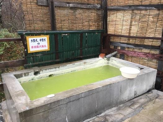 森山荘犬用露天風呂