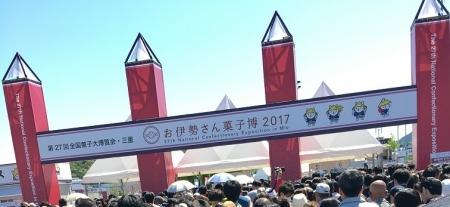 2017 0515 菓子博