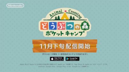 2017 1025 どうぶつの森ポケットキャンプ