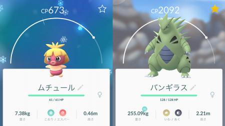 2017 1206 ポケモン4
