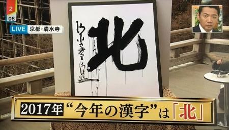 2017 1212 今年の漢字