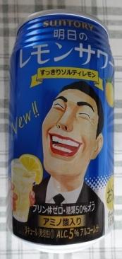 明日のレモンサワー 111円