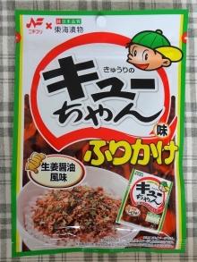 きゅうりのキューちゃん味ふりかけ 108円
