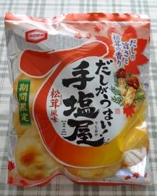 手塩屋ミニ 松茸風味 108円