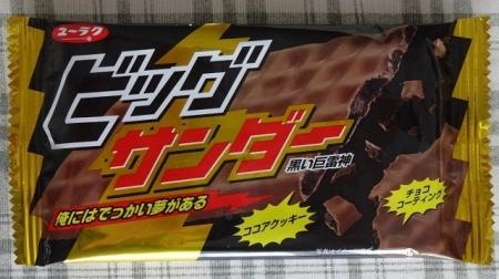 ビッグサンダー 54円