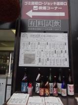 日本酒の有料試飲もあります