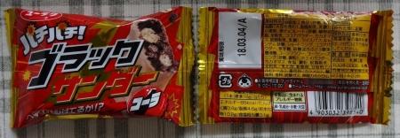 パチパチブラックサンダー コーラ 4個108円