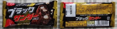 ブラックサンダー 4個108円