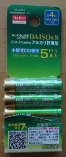 単4電池(5本)