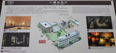 小樽芸術村 案内図 (中庭にて)
