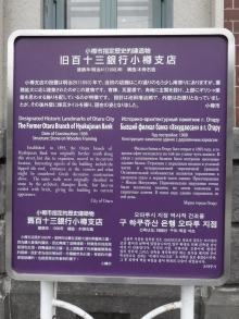 旧百十三銀行 小樽支店