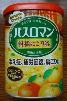 バスロマン 柑橘にごり浴 388円
