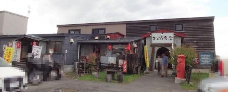 おとん食堂(醤油屋本店)