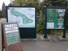 世界の庭園 入口