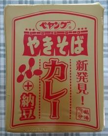 ペヤング カレーやきそば プラス納豆 198円