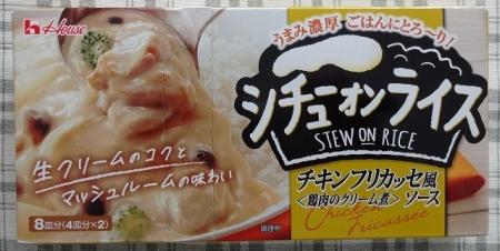 シチューオンライス チキンフリカッセ風(鶏肉のクリーム煮)ソース