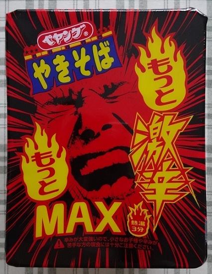 ペヤング もっともっと 激辛MAXやきそば 199円