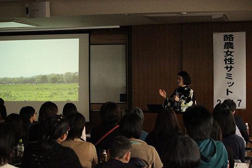 酪農女性サミット講演画像