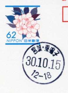 0129東鳴子