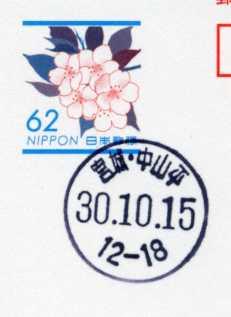 0130中山平