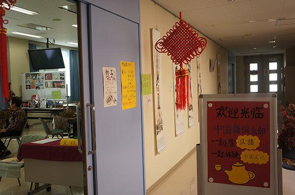 中国語クラブの展示は放送大学構内の教室を会場に開催されました
