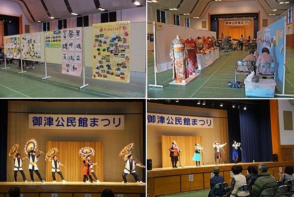 講堂内 左上・御津地区保育園から中学生までの展示、右上・きもの教室の展示、左下・傘踊りパフォーマンス、右下・コーラスグループ発表