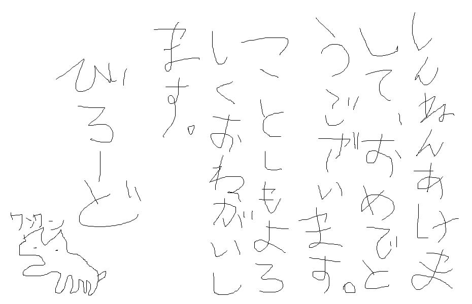 絵日記 文7